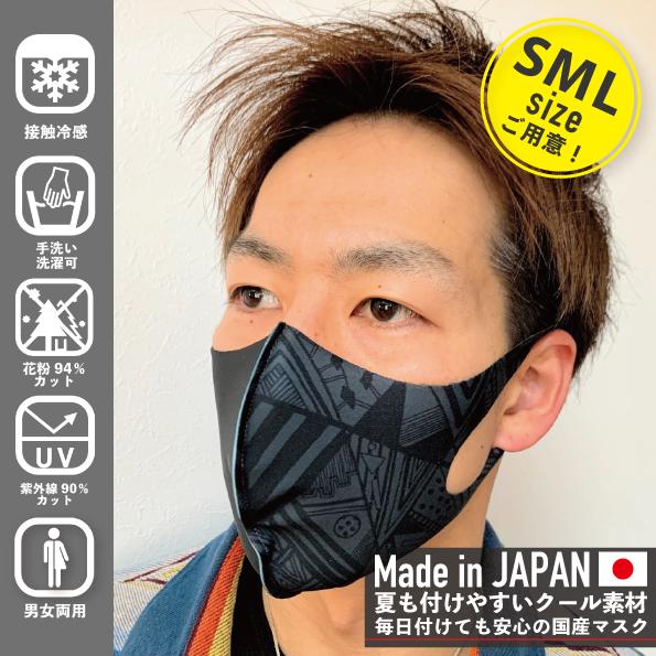 【接触冷感】国産クールマスク